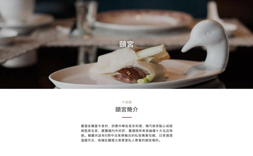 市場脈動 – 臺北米其林指南出爐,君品酒店頤宮中餐廳榮獲唯一三星餐廳