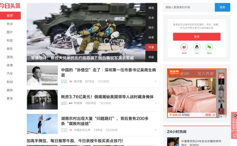 趨勢分析 – 中國政府出手整治網路平台,今日頭條遭下架長達 3週